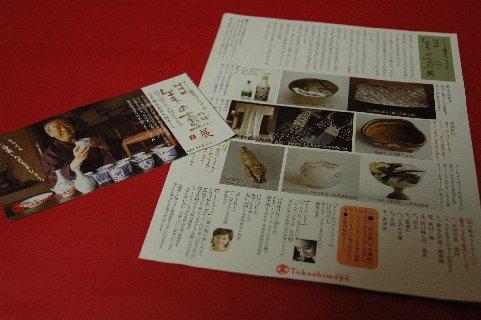 美の壷展の入場券とカタログ