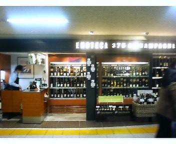 連絡通路に出来たワインの店