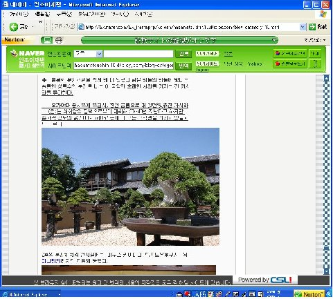 韓国語訳・飯山満通信-4