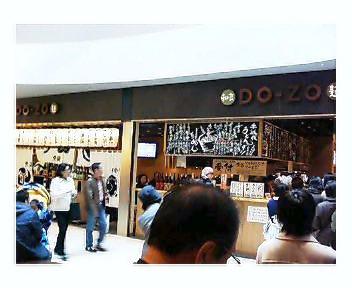 和食屋DO-ZO