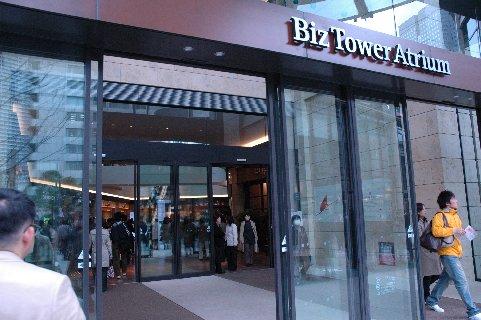 Bizタワーの入口