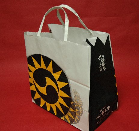 新正堂の袋