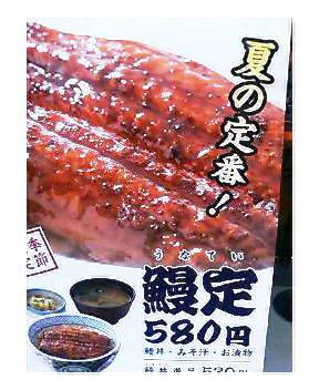 吉野家の鰻丼ポスター