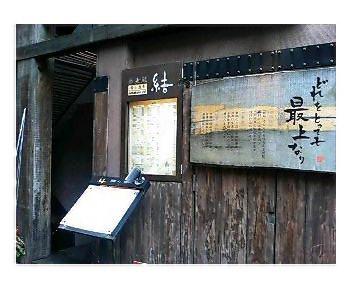 蕎麦蔵 結の玄関