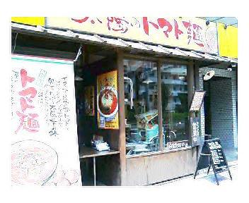 錦糸町のラーメン屋
