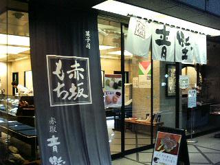 赤坂青野本店