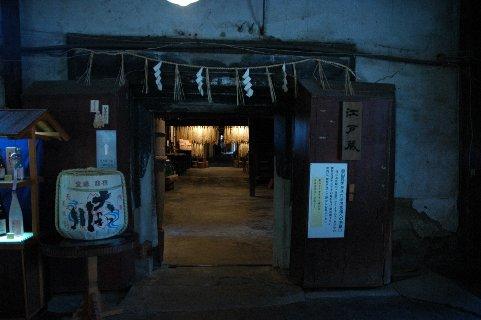 大和川酒蔵・江戸蔵