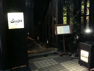 神楽坂SHUN本家