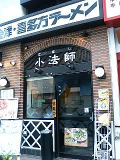 小法師 五反田駅前店