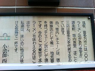 坂内のチェーン店との看板