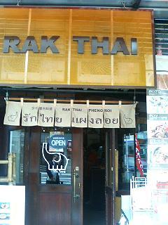 タイ屋台料理ラックタイ ペェンロイ 西五反田店