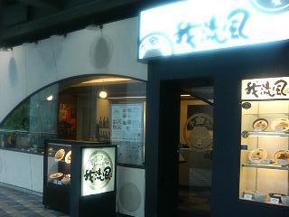 我流風東京ドームシティ店