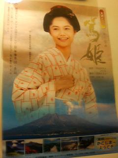店内の篤姫のポスター