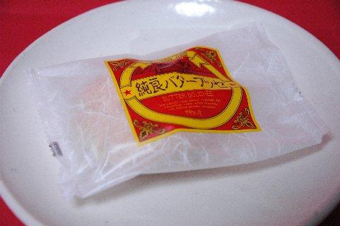 袋入り純良バターブッセon粉引皿