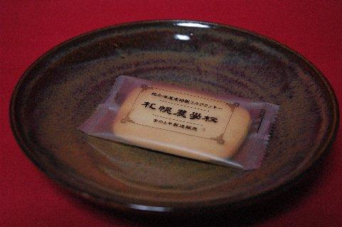 札幌農学校on飴釉皿