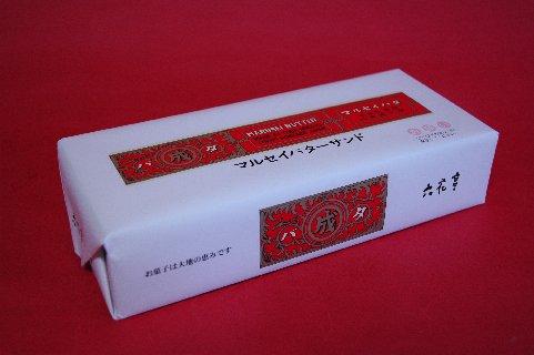 マルセイバターサンド箱