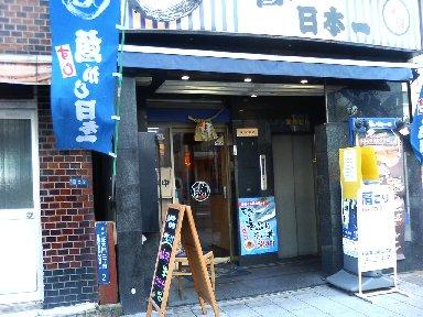 浜松町の魚がし日本一