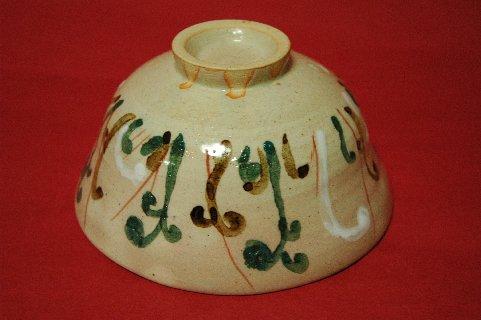 古京焼わらびの絵茶碗写し・高台