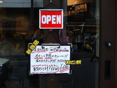 開店を告げるドアの広告