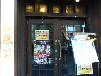居食屋 「和民」水道橋白山通り店