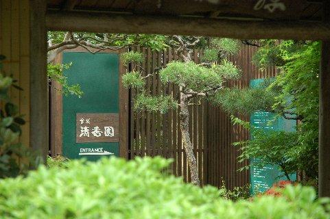 清香園の全面リニューアル