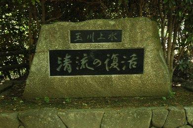 玉川上水 清流の復活の碑