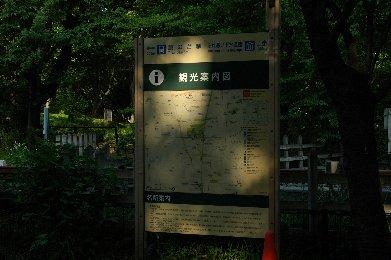鷹の台駅付近の看板