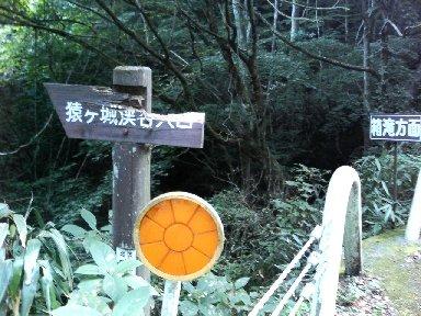 猿ケ城渓谷入口
