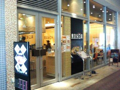 東京純豆腐の店
