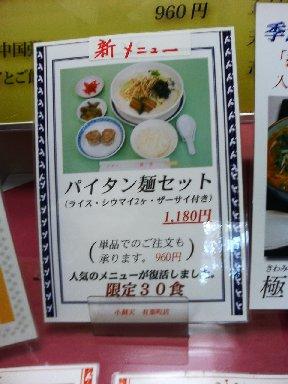 店頭のパイタン麺セットの看板