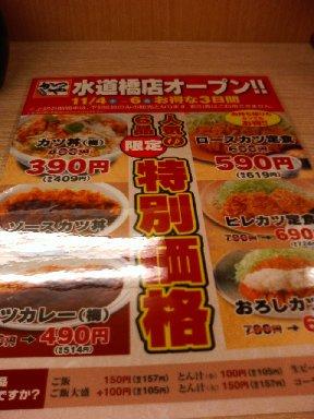 カツ丼409円