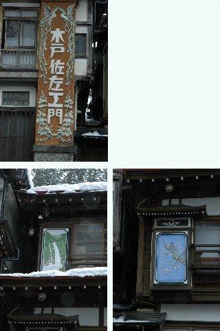 鏝絵(永澤平八他)