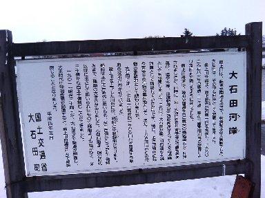 大石田河岸・看板