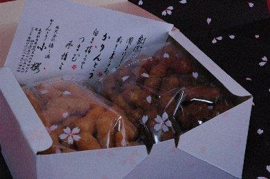 小桜のかりんとう