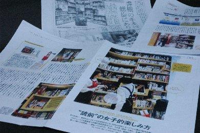 松丸本舗を伝えるメディア