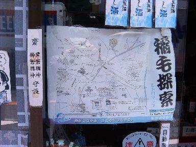 稲毛探索図