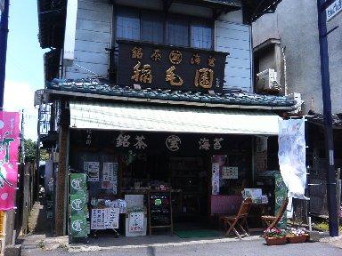 銘茶・海苔の稲毛園
