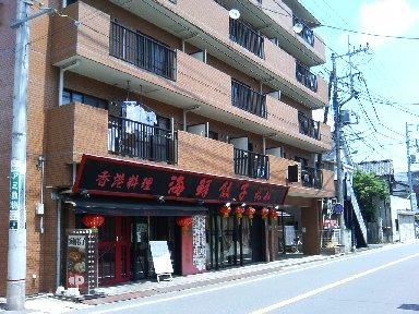 香港料理 海鮮餃子
