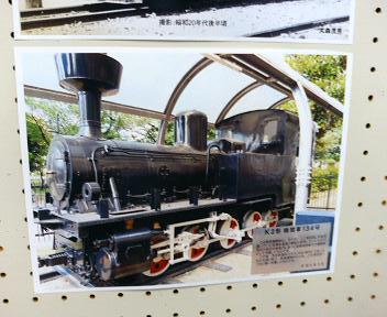 新京成線の初期の機関車