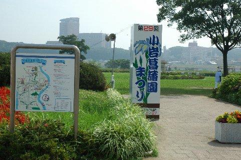 小岩菖蒲園入り口