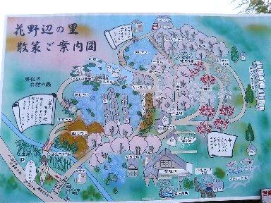花野辺の里マップ