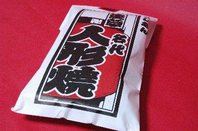 梅林堂人形焼・紙袋