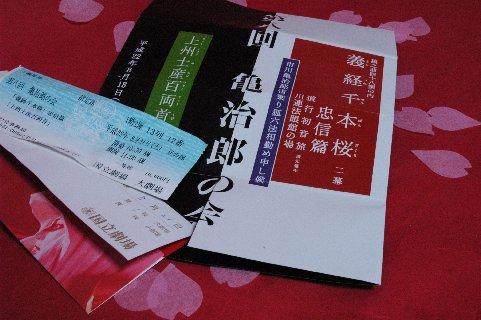 亀治郎の会 パンフレット&チケット