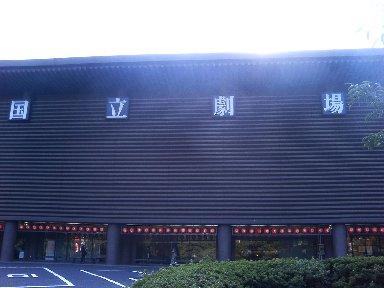 国立大劇場