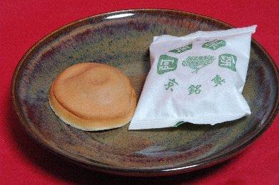 菓子on飴釉皿