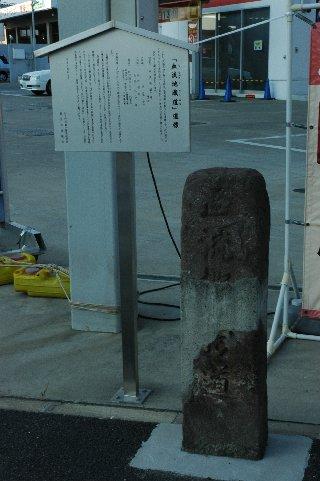 地流地蔵道標識