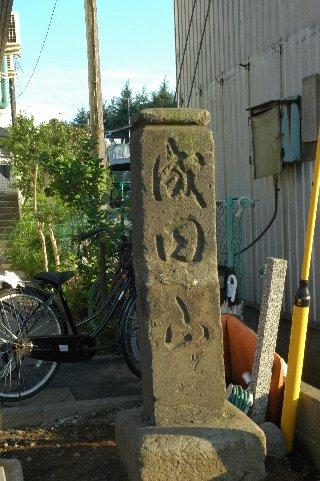 成田道標識