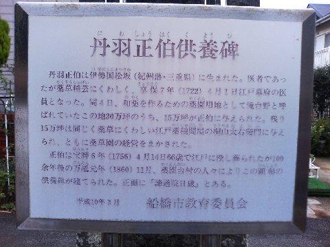 丹羽顕彰碑