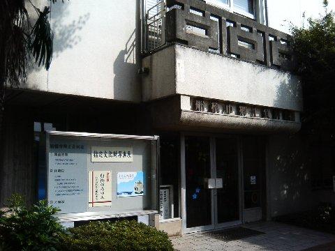 船橋市郷土資料館