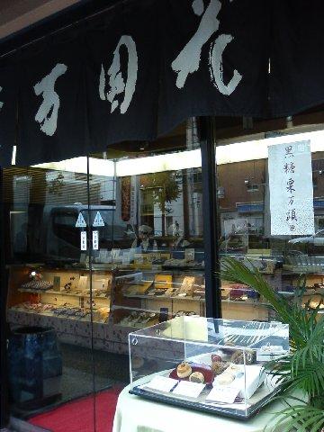 花園饅頭 東京本店